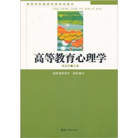 College psychology teacher pre-service training materials for higher education [paperback](Chinese ...