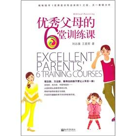 Excellent Parents 6 Training Courses(Chinese Edition): LIU ZHI XIONG
