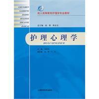 Nursing Psychology [Paperback]: BEN SHE.YI MING