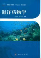 marine pharmacology [paperback]: WANG CHANG YUN