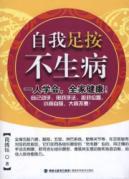 self-sufficient by not sick [paperback](Chinese Edition): JIAN XIU YU