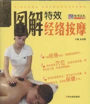 graphic effects meridian massage [paperback](Chinese Edition): MENG YU XIAN ZHU BIAN