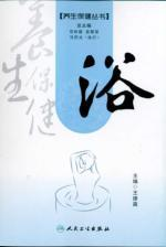 Health Care Series: Bath [paperback](Chinese Edition): BEN SHE.YI MING