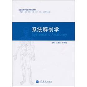 system anatomy [paperback](Chinese Edition): BEN SHE.YI MING