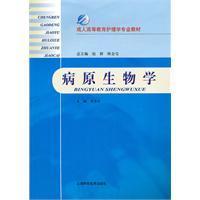 pathogen biology [paperback]: BEN SHE.YI MING