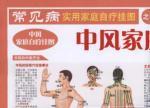common practical family home self-treatment self-treatment of: JIANG XUN YUAN