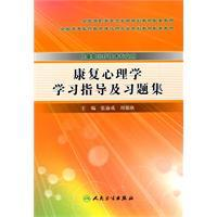 rehabilitation psychology study guide and Problem Set [paperback](Chinese Edition): BEN SHE.YI MING