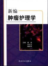 New Oncology Nursing [paperback](Chinese Edition): WEN QU