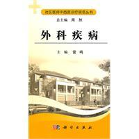 surgical diseases [paperback](Chinese Edition): LEI MING