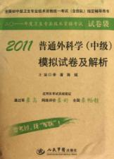 2011 General Surgery (middle) simulation and analysis papers [paperback](Chinese Edition): BEN ...