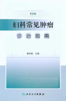 common gynecological cancer treatment guidelines (3rd edition) [paperback]: BEN SHE.YI MING