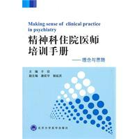 psychiatric residency training manual: Theory and ideas [paperback]: YU XIN