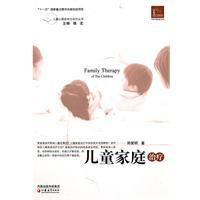 Children Family Therapy [paperback](Chinese Edition): ZHENG AI MING