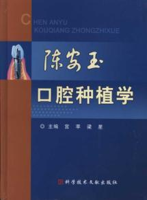 Chen Anyu Oral Implantology [hardcover](Chinese Edition): BEN SHE.YI MING