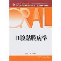 oral mucosal disease study (for oral use medical specialties) [paperback](Chinese Edition): BEN ...