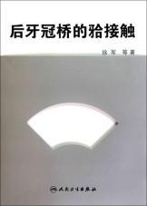 after the crown of the bridge <occlusal> contacts [paperback]: XU JUN