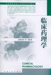 community pharmacy professionals. job training materials: clinical pharmacology [paperback](Chinese...