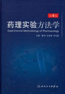 Experimental Methodology of Pharmacology (4th edition) [hardcover]: WEI WEI