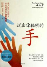 The Hand from A to Z(Chinese Edition): ZHU DI SI