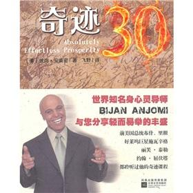 Absolutely Effortless Prosperity(Chinese Edition): BI SHANG AN