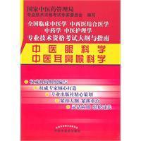 National Integrative Medicine Clinical Medicine Pharmacy Traditional Chinese medicine in nursing ...