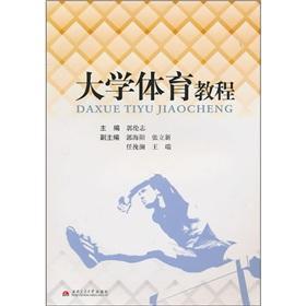 University Sports Guide [paperback](Chinese Edition): GUO LUN ZHI