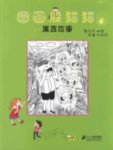 painting hide and seek: a fable [paperback](Chinese Edition): ZHAI YUAN YUAN