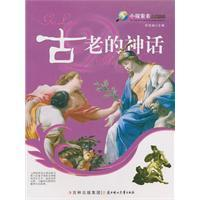 ancient myth [paperback](Chinese Edition): TIAN ZHAN SHENG