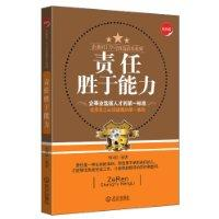 responsibility than capacity [paperback](Chinese Edition): LI WEN QU