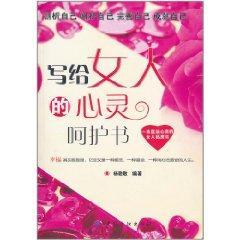 care book written for a woman s soul [paperback]: YANG JING JING