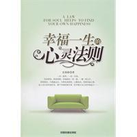 spiritual laws of life being [paperback](Chinese Edition): SHI RONG XIN