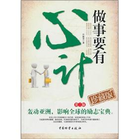 has to be shenanigans [paperback](Chinese Edition): LV SHU CHUN