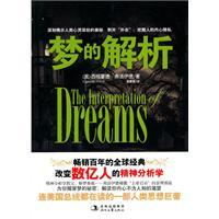 The Interpretation of Dreams: XI GE MENG DE FU LUO YI DE (Sigmund Freud)