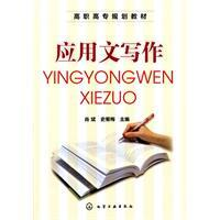 Writing [other](Chinese Edition): XIAO BIN