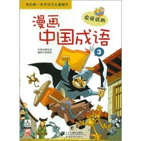 comic Chinese proverb (3) [paperback](Chinese Edition): SUN JIA YU