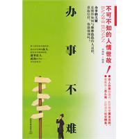work is not difficult : must know the ways of the world [paperback](Chinese Edition): LI TONG LIN