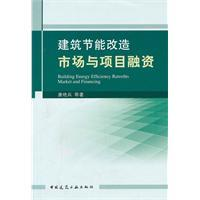 energy-saving construction and project finance market [paperback](Chinese: KANG YAN BING