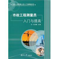 municipal engineering management personnel entry and improve Series: Introduction to and improve ...