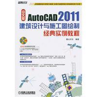 Chinese version of AutoCAD 2011 building design and construction drawing classic examples tutorial ...