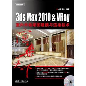 3ds Max 2010 VRay interior and exterior: DIAN ZHI WEN