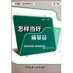 How to be good quality workers (2nd edition) [paperback]: PAN QUAN XIANG