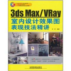 3ds MaxVRay interior design renderings performance techniques succinctly (with DVD disc 1) [...