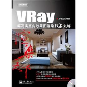 Vray render ultra-realistic world full rendering solution: DIAN ZHI WEN