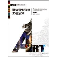 architectural decoration budget (2nd edition) [paperback]: GU XIANG DONG