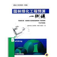 garden Green project budget one case through [paperback](Chinese Edition): BEN SHE.YI MING