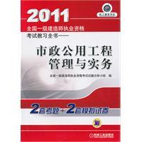 2011 the national level to teach the construction of Qualification exam study book: municipal ...