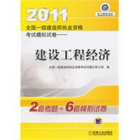2011 national level Qualification exam simulation construction paper: construction of economic [...