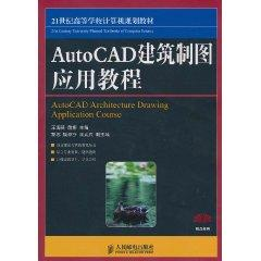 AutoCAD Architectural Drawing Application tutorials [paperback]: BEN SHE.YI MING