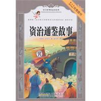 Mirror Story [paperback]: SI MA GUANG