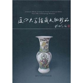 Xiamen University collection of treasures: Heritage Volume [paperback](Chinese Edition): XIA MEN DA...
